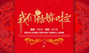 中式婚礼宣传海报设计PSD源文件