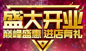 盛大开业巅峰盛惠海报设计PSD素材