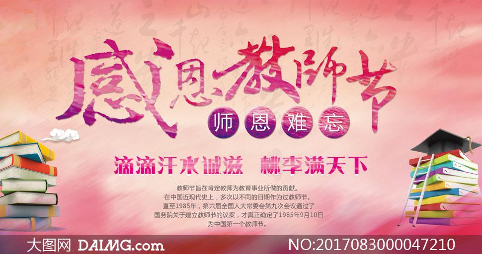 感恩教师节宣传海报设计psd源文件