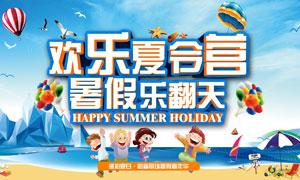 夏季欢乐夏令营宣传海报PSD源文件
