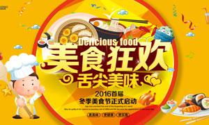 冬季美食节宣传海报设计PSD源文件
