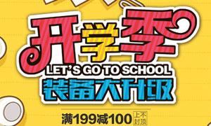 开学季装备大升级海报设计PSD素材