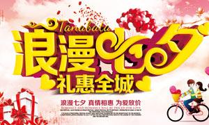 浪漫七夕商场促销海报设计PSD素材