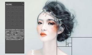 中文版GoldenCurve黄金分割线PS面板