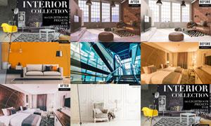 20款室内设计图片美化处理LR预设