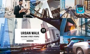 现代城市照片后期调色效果LR预设
