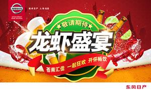 夏季龙虾盛宴活动海报PSD源文件