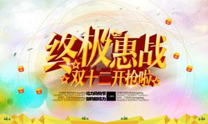 双12终极惠战活动海报设计PSD素材