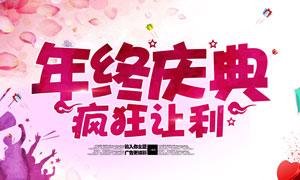 年中庆典让利促销海报PSD源文件