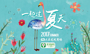 夏季商场活动海报设计PSD源文件