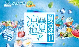 超市夏季活动海报设计PSD源文件