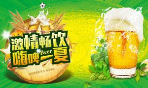 夏季啤酒激情畅饮海报设计PSD素材