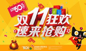 商场双11狂欢抢购海报设计PSD素材