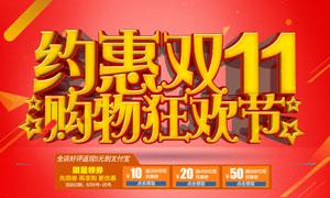 约惠双11购物狂欢节海报设计PSD素材