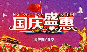 国庆盛惠低价促销海报设计PSD素材