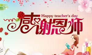 感恩教师节广告背景设计PSD源文件