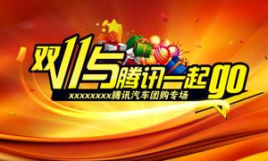 腾讯汽车双11活动海报设计PSD素材