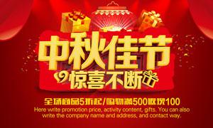 中秋节商品购物海报设计PSD素材
