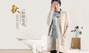 秋季针织毛衣全屏海报设计PSD素材