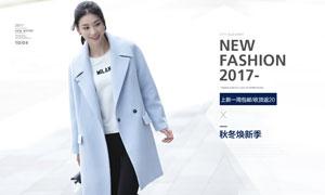 淘宝大衣秋冬换新海报设计PSD素材