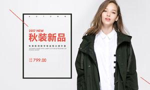 淘宝秋季女装新品上市活动海报PSD素