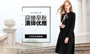 淘宝秋季优雅女装海报设计PSD素材