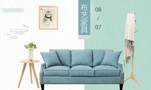 淘宝布艺沙发全屏海报设计PSD模板