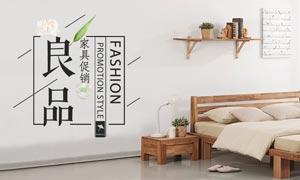 淘宝浅灰色良品家具海报设计PSD素材