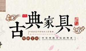 淘宝中国风古典家具海报设计PSD素材