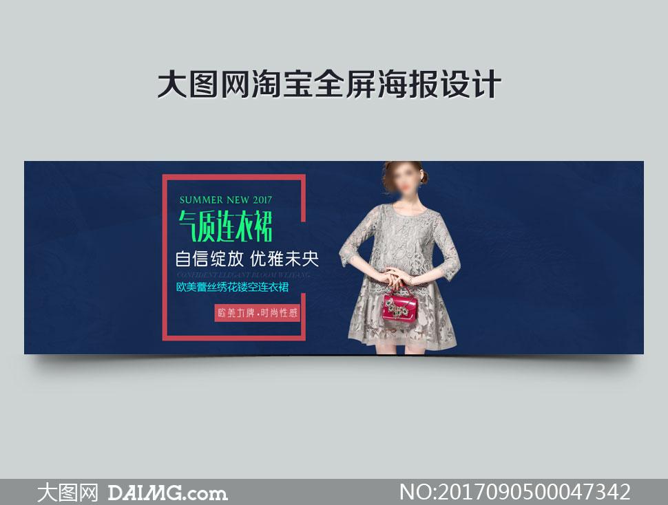 淘宝气质连衣裙海报设计PSD源文件