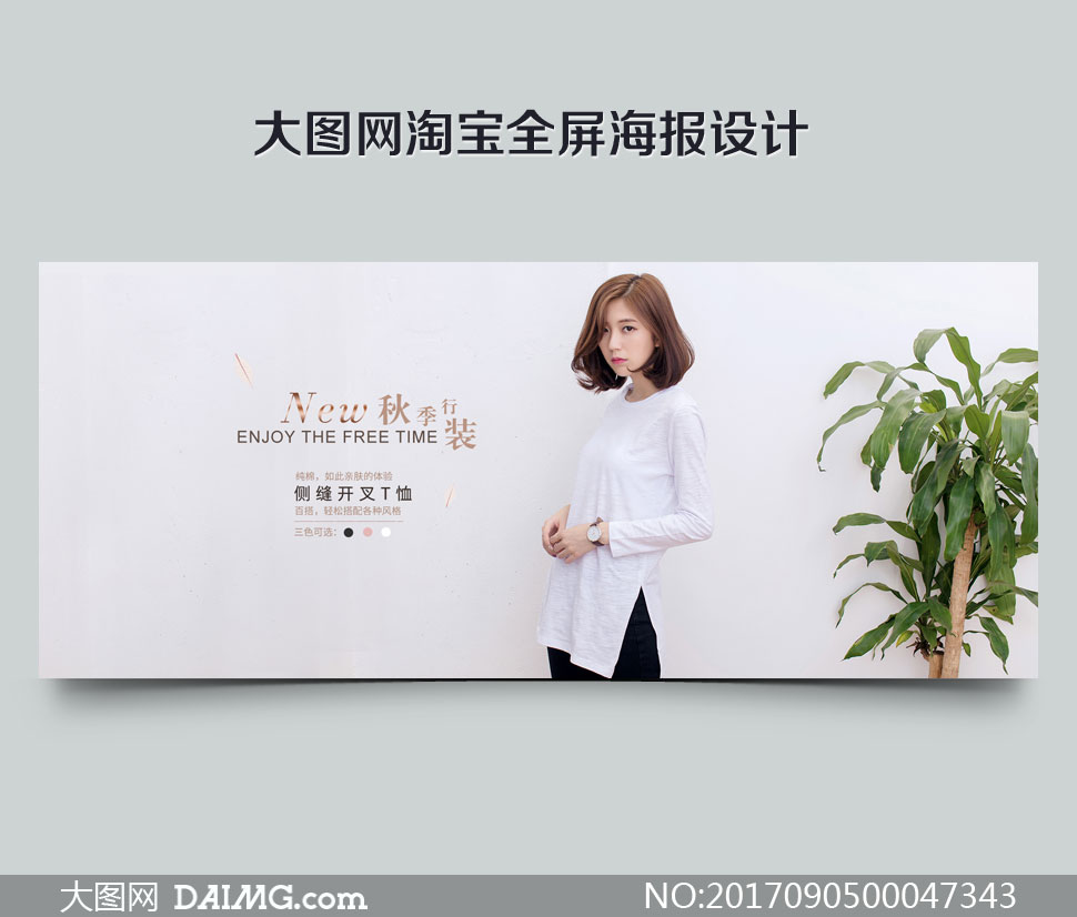 淘宝秋季女装上衣海报设计PSD素材