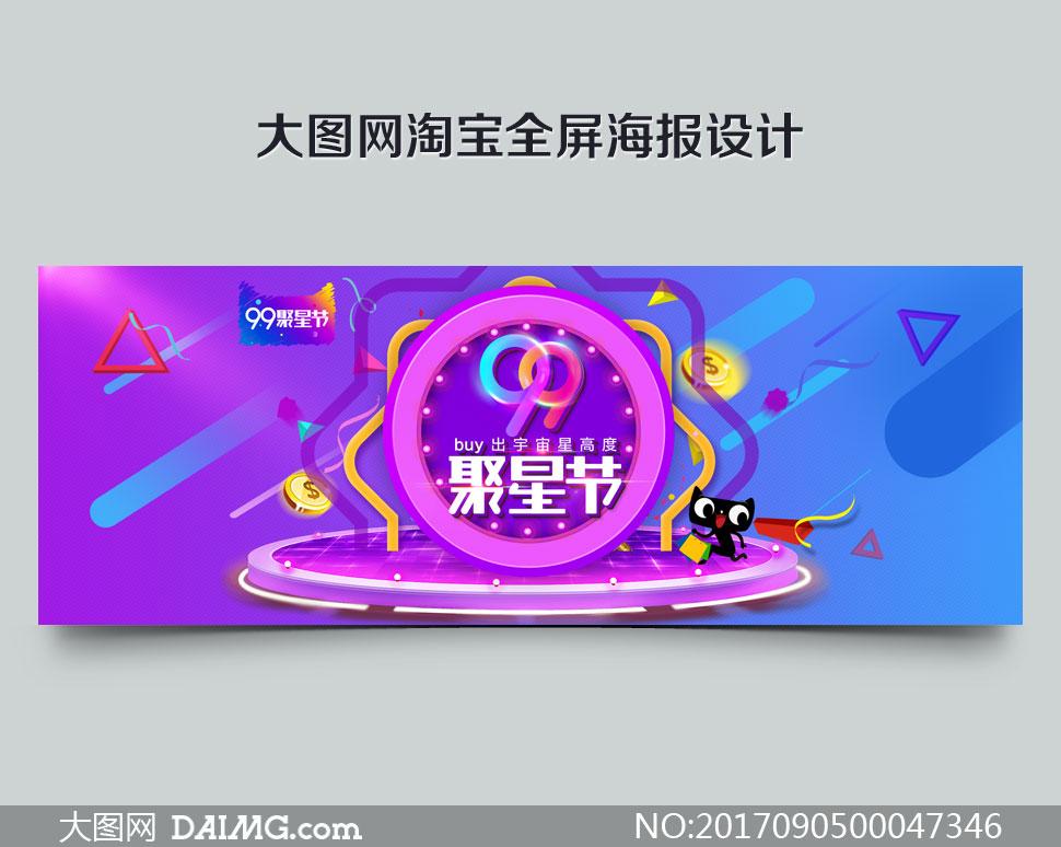 淘宝99聚星节活动海报PSD源文件