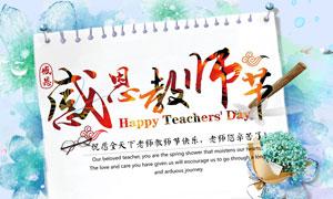 淘宝感恩教师节海报设计PSD源文件