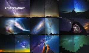 20款星空照片后期唯美效果LR预设
