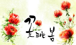 水彩風格紅色鮮艷花朵主題分層素材