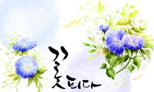 逼真效果水彩花卉植物創意分層素材