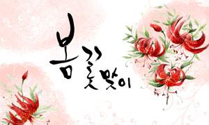 花紋圖案與紅色的花卉植物分層素材