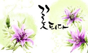 花紋裝飾的紫色百合花創意分層素材