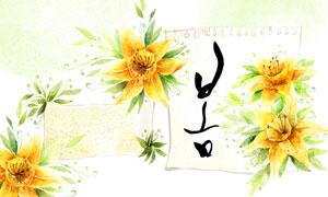 紙張與黃色百合花水彩創意分層素材