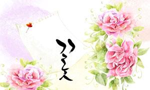 粉紅色的花卉植物水彩創意分層素材