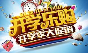 商场开学季大促销海报设计PSD源文件