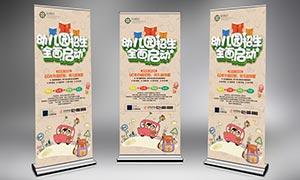 幼儿园招生活动展架设计PSD源文件