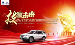 长安汽车销售活动海报设计PSD素材