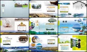 国内旅游画册设计模板PSD源文件