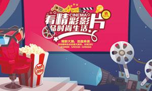 电影院宣传海报设计PSD源文件