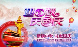 迎中秋庆国庆活动海报设计PSD模板