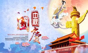 中秋国庆商场活动海报设计PSD素材