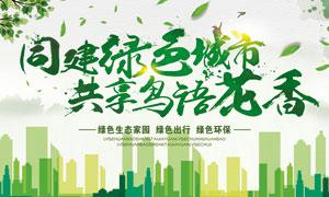 绿色城市建设宣传海报设计PSD素材
