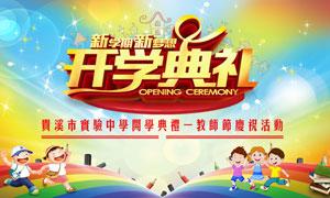 开学典礼庆祝活动海报设计PSD素材