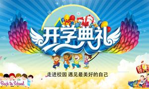 幼儿园开学季宣传海报设计PSD素材
